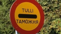ВФинляндии одобрили проект новой дороги через русско-финскую границу