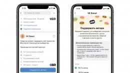 ВКонтакте запустила VK Donut— платформу для монетизации контента всообществах