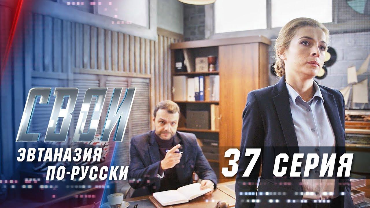«Свои-2. Эвтаназия по-русски»