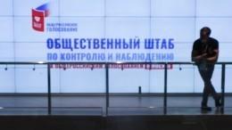 Специалисты готовятся кшквалу хакерских атак вдень Общероссийского голосования