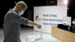 Общероссийское голосование проходит в142 странах мира