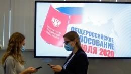 ЦИК фиксирует высокую явку наОбщероссийском голосовании 1июля