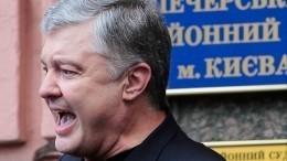 Судный день для Порошенко неслучился: Киевский суд объявил перерыв до8июля
