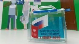 Набольшей части России завершилось голосование попоправкам кКонституции
