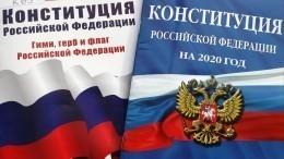 Поправки кКонституции поддержали 77,92% россиян— подсчитано 100% голосов