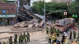 Остались только щепки: Видео обрушения гигантского здания вНью-Йорке