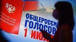 Центризбирком подвел промежуточные итоги голосования попоправкам вКонституцию