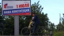 Памфилова иПесков прокомментировали голосование против поправок вНАО
