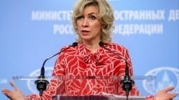 Захарова назвала предложение обессрочном оружейном эмбарго вотношении Ирана контрпродуктивным