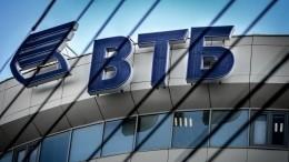 Пользователи банка ВТБ стали массово получать сообщения осписании средств