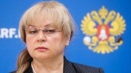 ЦИК утвердила итоги голосования попоправкам вКонституции