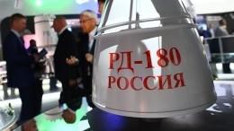ВСША прибыла замена российских ракетных двигателей РД-180