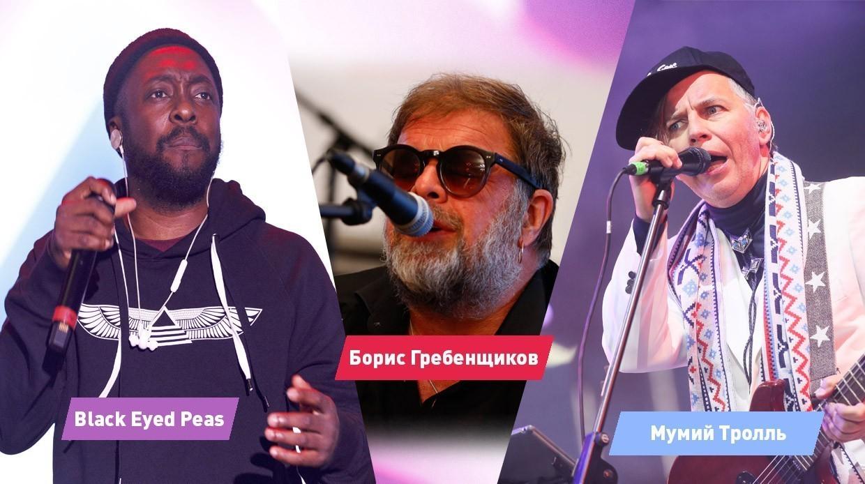 Музыкальные новинки июня: «Мумий Тролль», Борис Гребенщиков, The Black Eyed Реаs