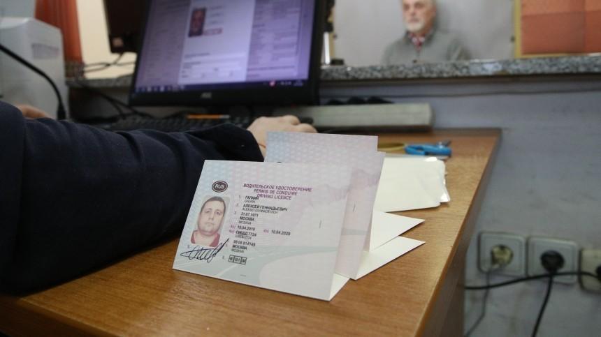 Как вРоссии хотят изменить водительские права?