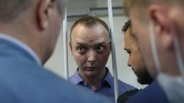 Адвокат Ивана Сафронова раскрыл детали обвинения вгосизмене