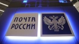 Глава «Почты России» рассказал Путину оработе компании впериод пандемии