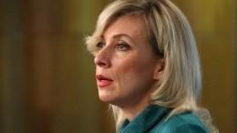 Захарова прокомментировала слухи оееназначении послом