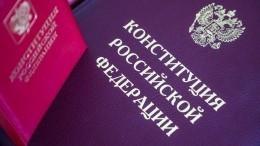 «Впервую очередь изменится социальный блок»: Крашенинников озаконах врамках новой Конституции