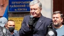 Суд Киева вновь неизбрал меру пресечения Петру Порошенко