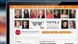Актеры театра икино проведут онлайн-чтения рассказов Чехова в«Одноклассниках»