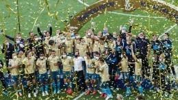 Сборной «Зенита» вручили кубок чемпионов Российской Премьер-Лиги