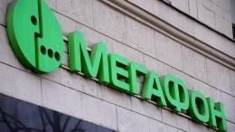 «Мегафон» прокомментировал сбой связи всеверо-западном регионе России