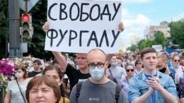 Кто руководил незаконными акциями вподдержку Сергея Фургала?