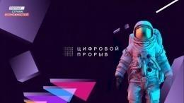 IT-специалисты изПетербурга стали призерами онлайн-хакатона конкурса «Цифровой прорыв»