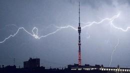 «Небесный кнут?»— Молния ударила вОстанкинскую башню 10 раз— видео