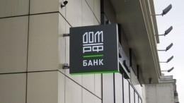 Куда пропали миллиарды? —АО«ДОМ.рф» подозревают вкоррупции