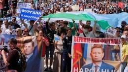 ВХабаровске наакции вподдержку Фургала собрались до10 тысяч человек