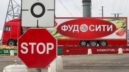 Власти Москвы обсудили спослом Армении недопуск армянских товаров в«Фуд Сити»
