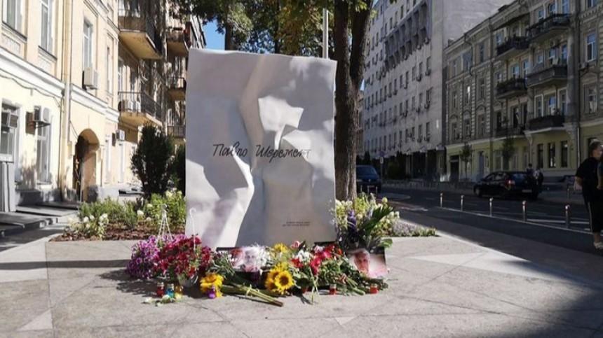 ВКиеве открыли мемориал впамять ожурналисте Павле Шеремете