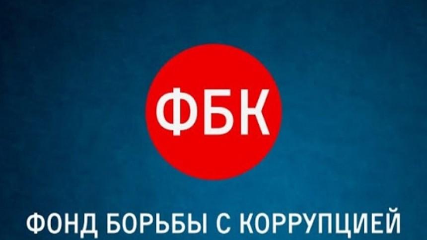 Навальный объявил озакрытии Фонды борьбы скоррупцией