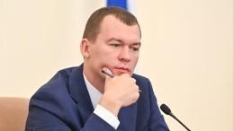 Михаил Дегтярев отреагировал напризывы покинуть пост врио губернатора Хабаровского края