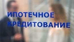 Россиян избавили отстраховых платежей поипотеке