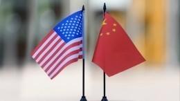 Помпео призвал создать альянс демократий для укрощения коммунистического Китая