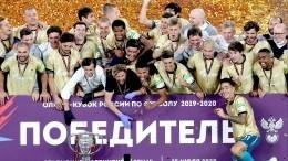 Фанаты «Зенита» встретили игроков после победы вКубке России— видео