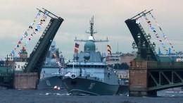 Прямая трансляция главного военно-морского парада кодню ВМФ вПетербурге