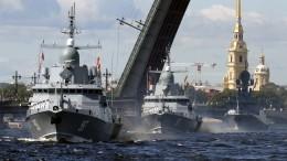 Иностранные журналисты ввосторге отГлавного военно-морского парада вПетербурге