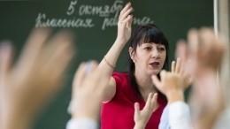 Классным руководителям вшколах назначат дополнительные выплаты