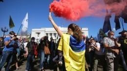 ВКиеве состоялся митинг требующий недопустить «капитуляции» вДонбассе