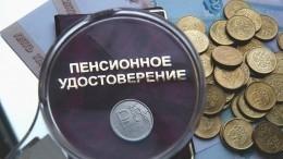 Минтруд пообещал реальный рост пенсий россиян