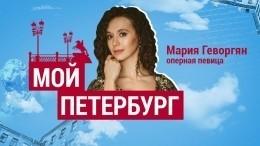 Мария Геворгян: «Каждый раз язнакомлюсь сним, как впервый раз»
