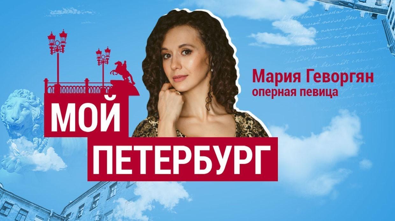 «Мой Петербург»: Оперная певица Мария Геворгян