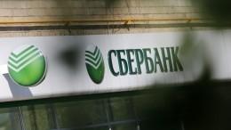 Видео сместа вооруженного ограбления Сбербанка вПетербурге