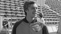 Умер чемпион Олимпиады-80 полегкой атлетике Александр Аксинин