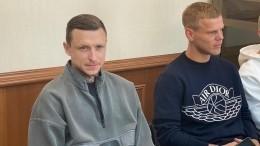 Видео: Кокорин иМамаев явились насудебный процесс попересмотру ихприговора