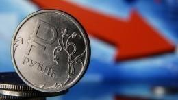 «Никакой аномалии»: экономист назвал причину падения курса рубля исроки его восстановления