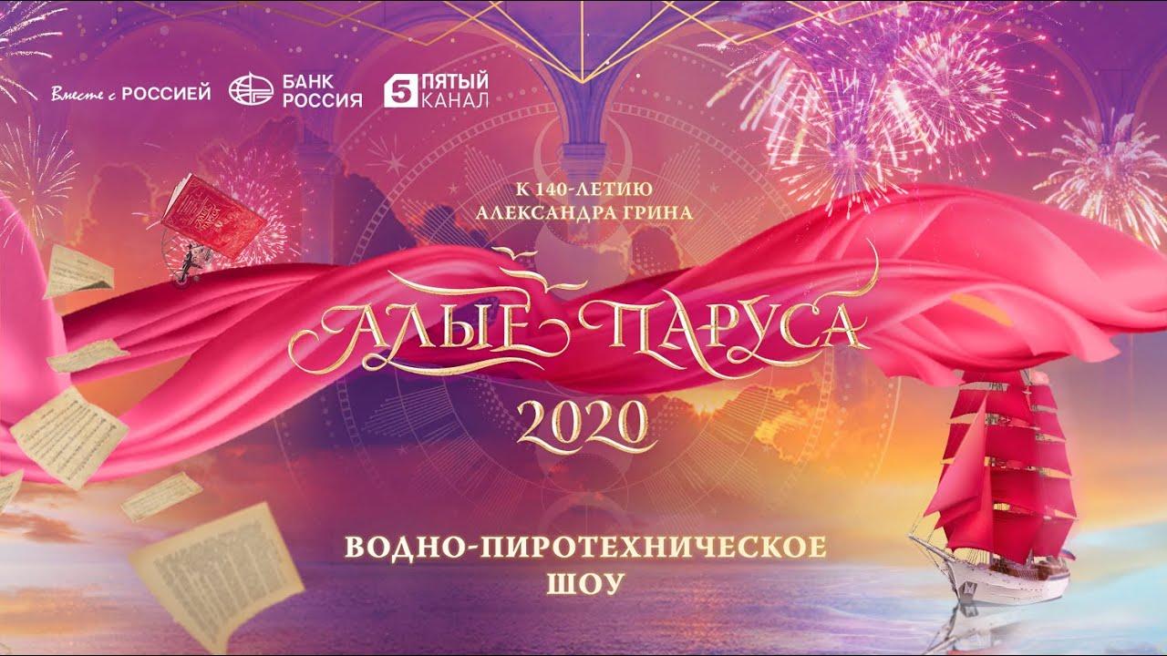 Алые Паруса 2020 | Водно-пиротехническое шоу